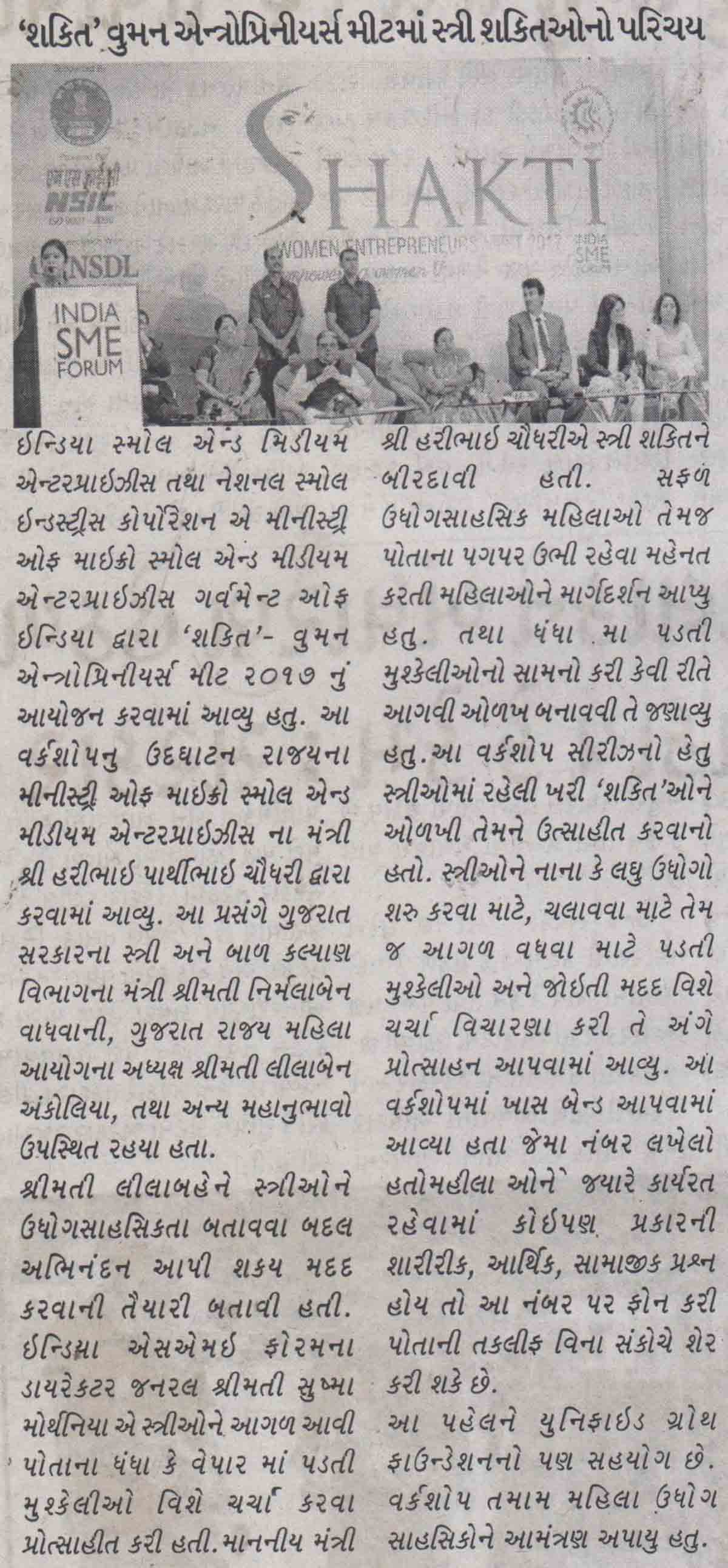 Ahmedabad Express 21 Aug 17 page 5
