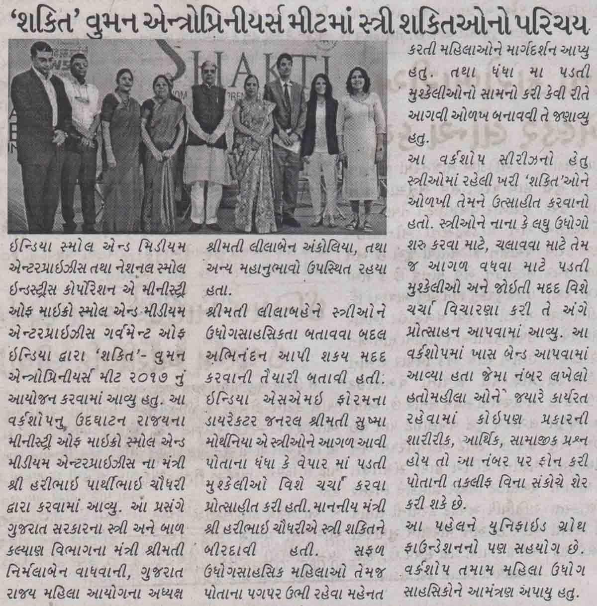 Apnu Gujarat 21 Aug 17 page 2