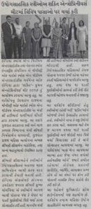 Gujarat Niti 21 Aug 17