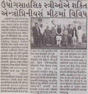 Gujarat Pranam 22 Aug 17