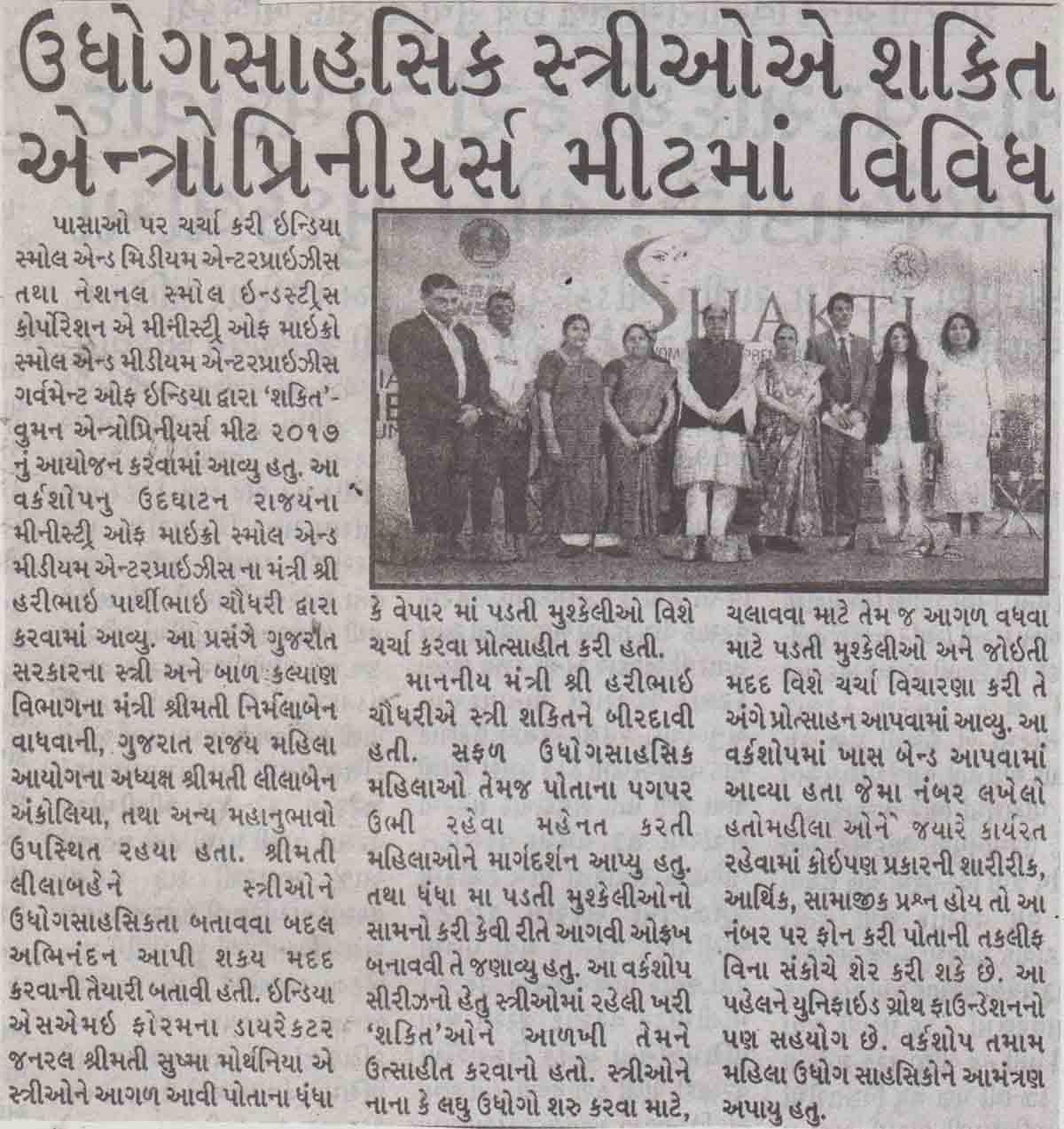 Gujarat Pranam 2 Aug 17 page 3
