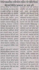 Gujarat Today 20 Aug 17
