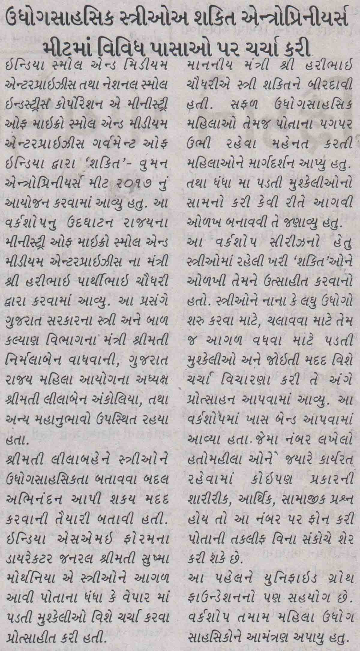 Gujarat Today 20 Aug 17 page 6